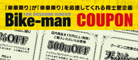 Bike-man COUPON